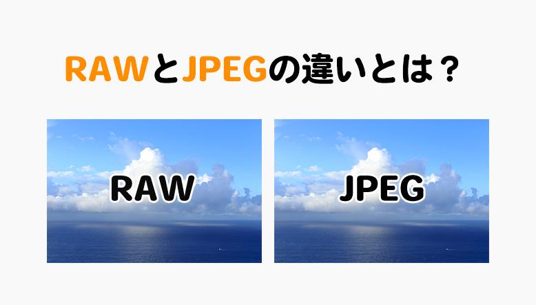 RAWとJPEGの違い