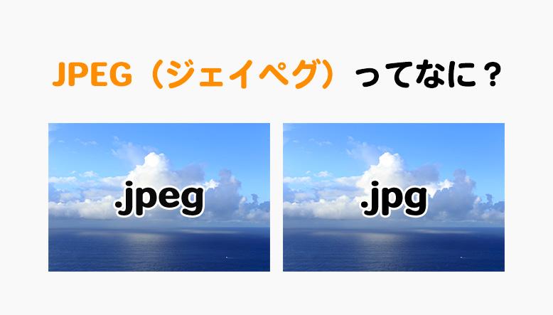 JPEGデータとは