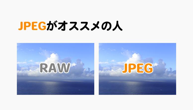 JPEGがオススメの人