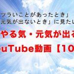 やる気・元気が出るYouTube動画【10選】