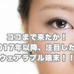 ホログラム、リアルタイム翻訳!? 2017年注目のウェアラブル端末!!