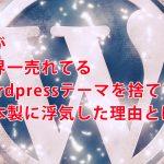 僕が世界一売れてるwordpressテーマを捨てて日本製に浮気した理由とは?