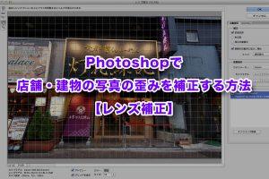 フォトショップで建物の写真の歪みを補正する方法