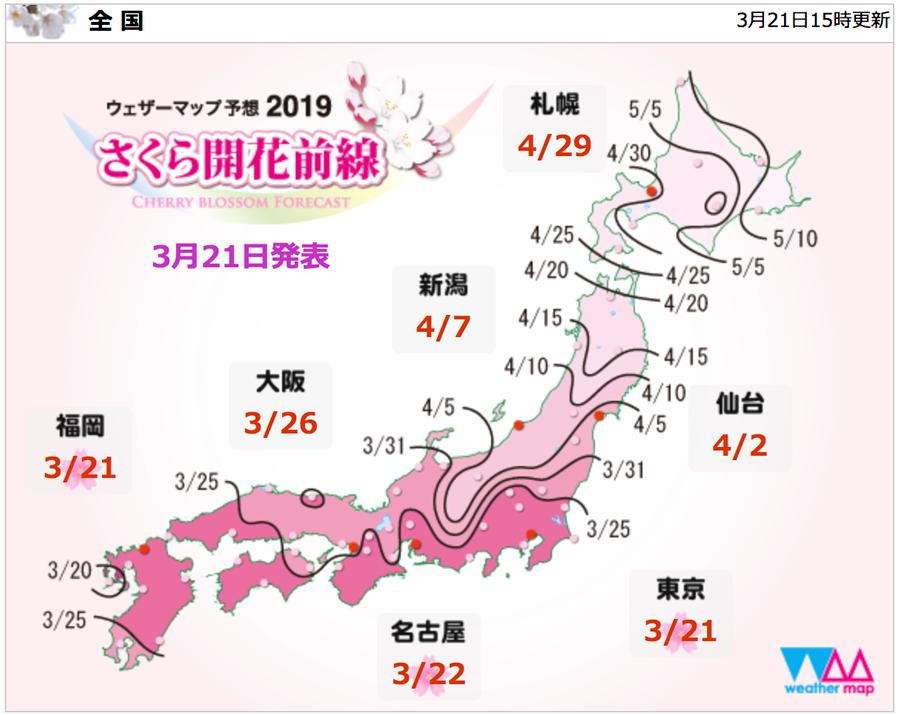 sakura-weathermap