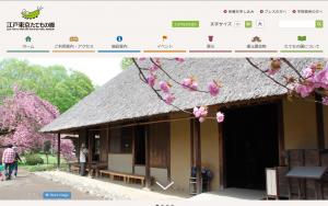 江戸東京たてもの園公式サイト