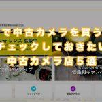 東京で中古カメラを買うならチェックしておきたい中古カメラ店5選