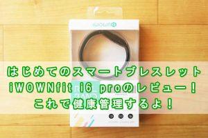 iWOWNfit i6 proのレビュー!これで健康管理するよ!
