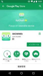 iWOWNfit-i6-proアプリインストール