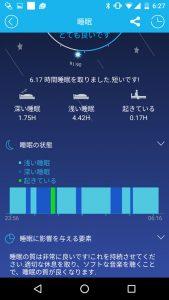 iWOWNfit-i6-proアプリ睡眠