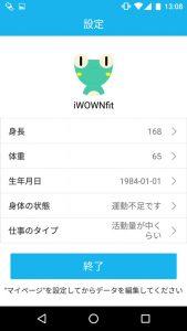 iWOWNfit-i6-proアプリ設定