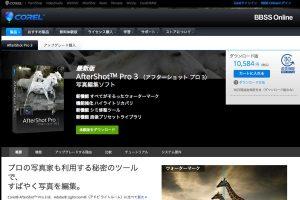 AfterShot Pro(Corel)