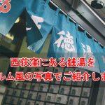 西荻窪にある銭湯をフィルム風の写真でご紹介します!