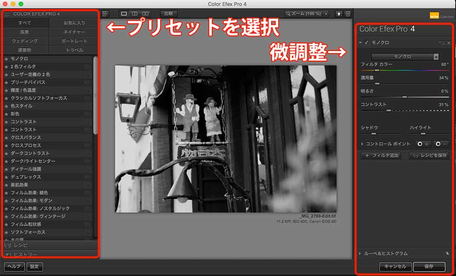 Color Efex Pro2の編集画面