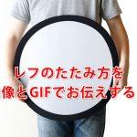 レフ板のたたみ方を画像とGIFでお伝えするよ