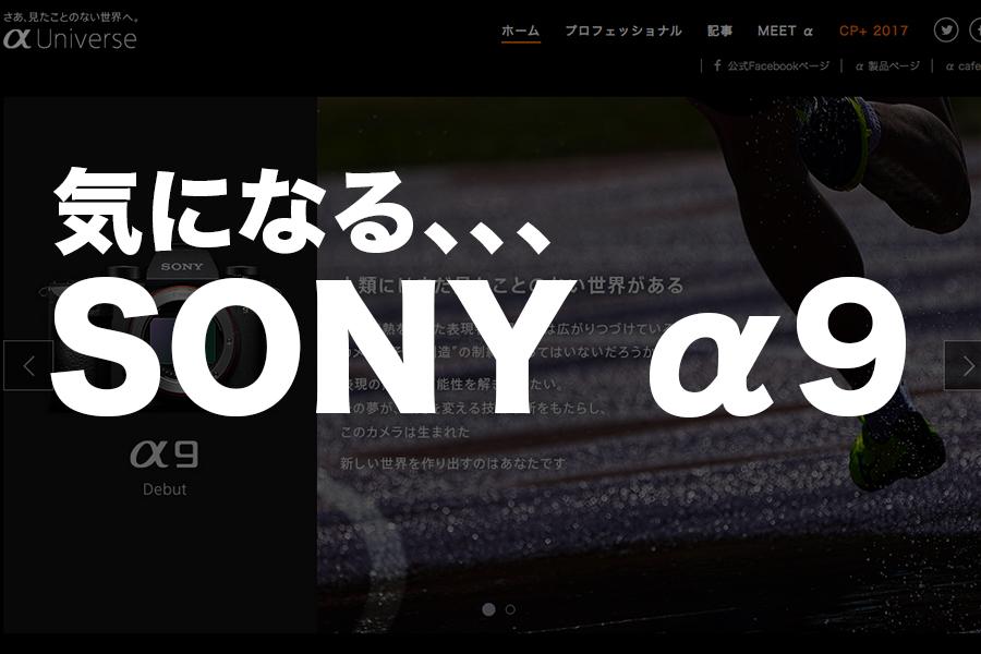 sonyα9
