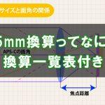 35mm換算とは?APS-Cとマイクロフォーサーズの換算表(計算表)