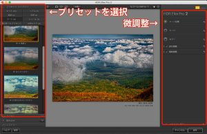 HDR Efex Pro2の編集画面