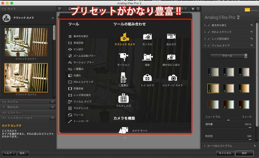 Analog Frex Pro2の編集画面