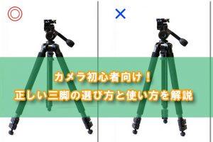 カメラ初心者向け!正しい三脚の選び方と使い方を解説