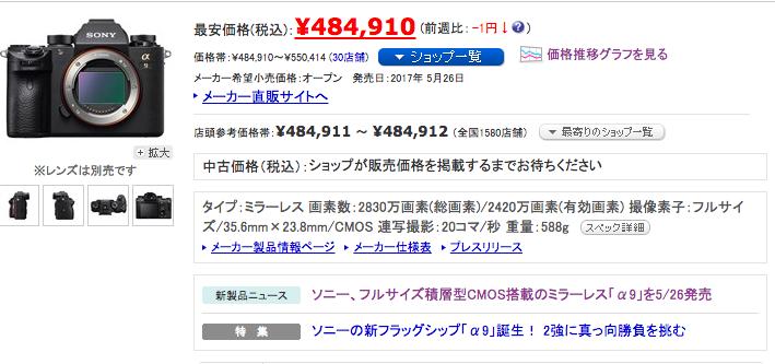 価格.com α9