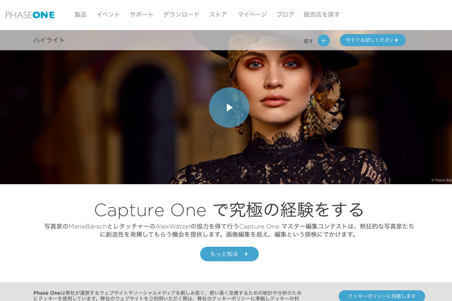 Capture-One-Pro