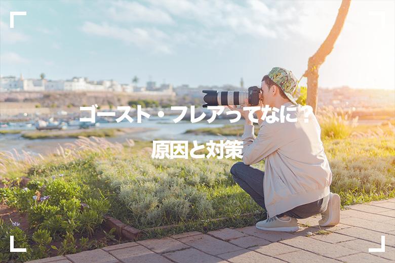 ゴースト フレアってなに 原因と対策 長谷川敬介 カメラマン