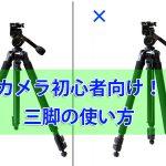 カメラ初心者向け!正しい三脚の使い方