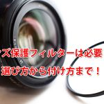 レンズ保護フィルターの付け方を写真付きで解説します!