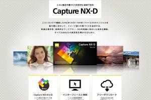 ニコンRAW現像ソフト