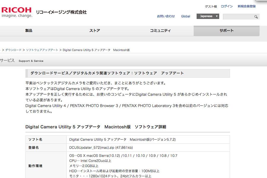richoRAW現像ソフト