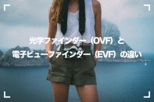 光学ファインダー(OVF)と電子ビューファインダー(EVF)の違い