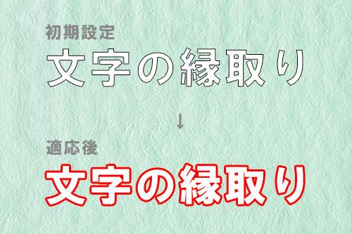 Photoshop縁取り_カラー