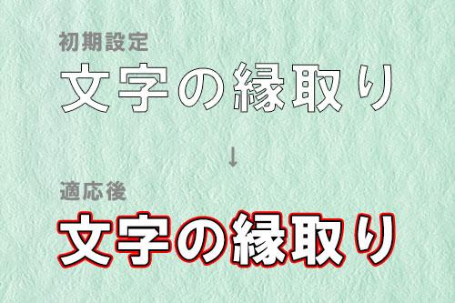 Photoshop縁取り_2重