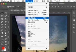 Photoshop解像度の変更
