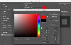 Photoshopドロップシャドウ_カラーピッカー