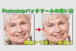Photoshopパッチツールの使い方!簡単にシワ消しで若返り!