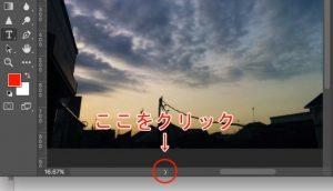 Photoshop解像度1