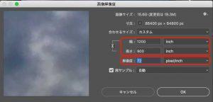 Photoshop解像度の変更3
