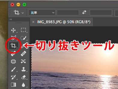 photoshop切り抜きツール
