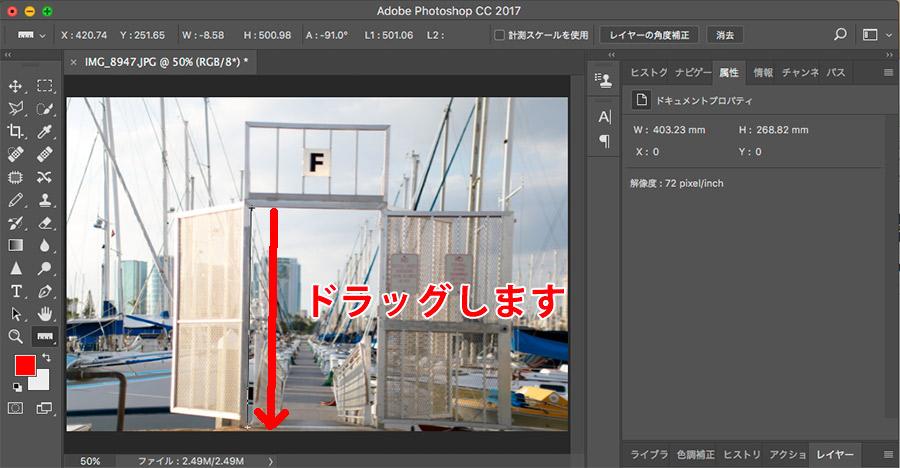 photoshopものさしツール_ドラッグ