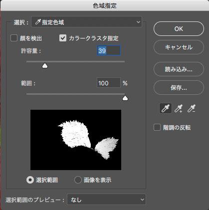 Photoshop色域指定の使い方2