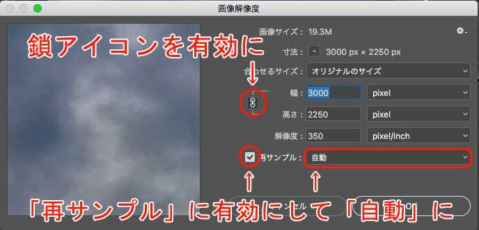 Photoshop解像度の変更2