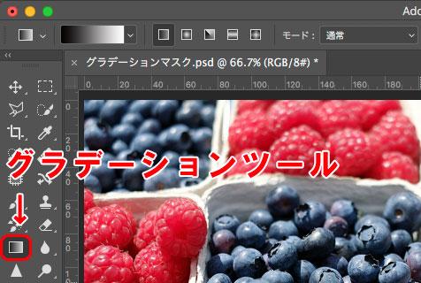 Photoshopグラデーションマスク