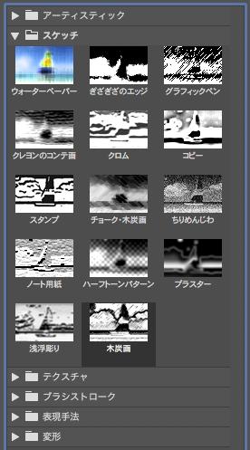 photoshopフィルター_スケッチ