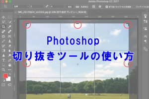 Photoshop「切り抜き」ツールで画像をトリミングする方法