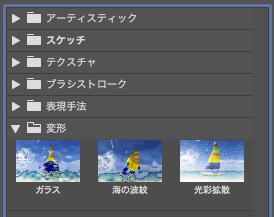 photoshopフィルター_変形