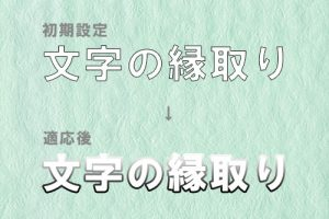 Photoshop縁取り_グラデーション
