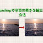 Photoshopで写真の傾きを補正する方法