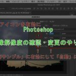 Photoshopで画像解像度の確認・変更のやり方