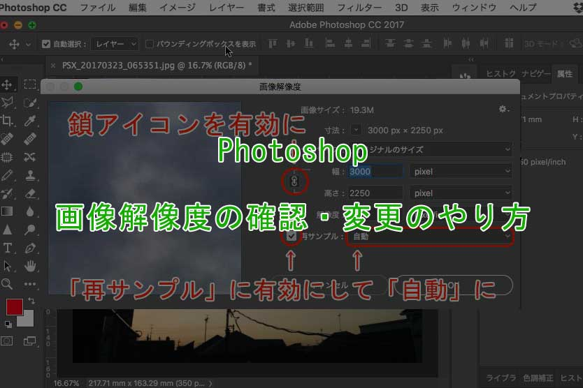 Photoshopで画像解像度の確認 変更のやり方 けいカメ